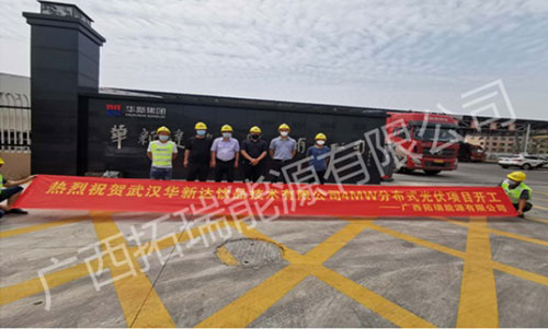 武汉华新达饮品有限公司分布式光伏发电项目开工仪式